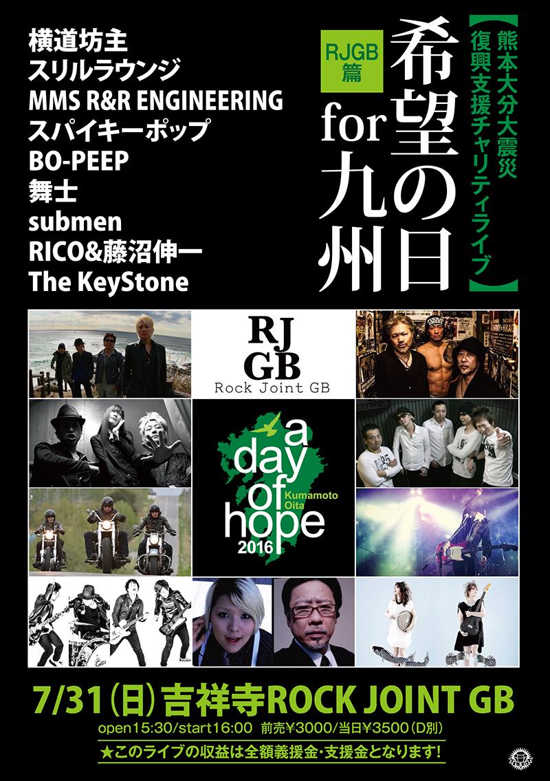 希望の日 for 九州・RJGB篇 ~a day of hope 2016~の写真
