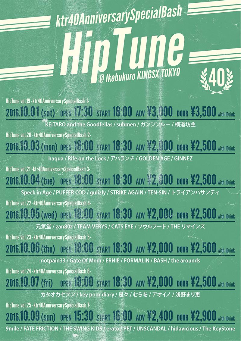 ktr pre. HipTune vol,25 -ktr40AnniversarySpecialBash.7-の写真