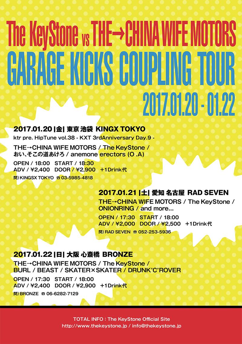 """""""GARAGE KICKS COUPLING TOUR""""の写真"""