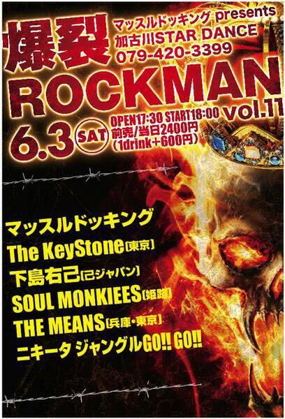 マッスルドッキング pre. 爆裂ROCKMAN vol,11の写真