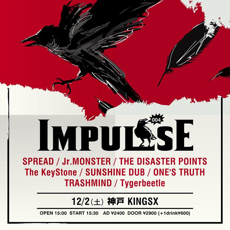 IMPULSE004の写真