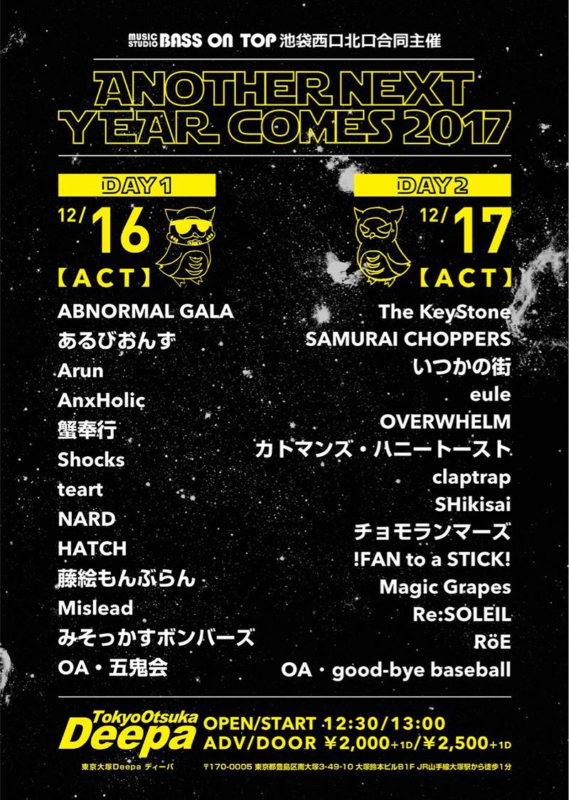 ベースオントップ池袋pre.【Another Next Year Comes 2017 -day2-】の写真