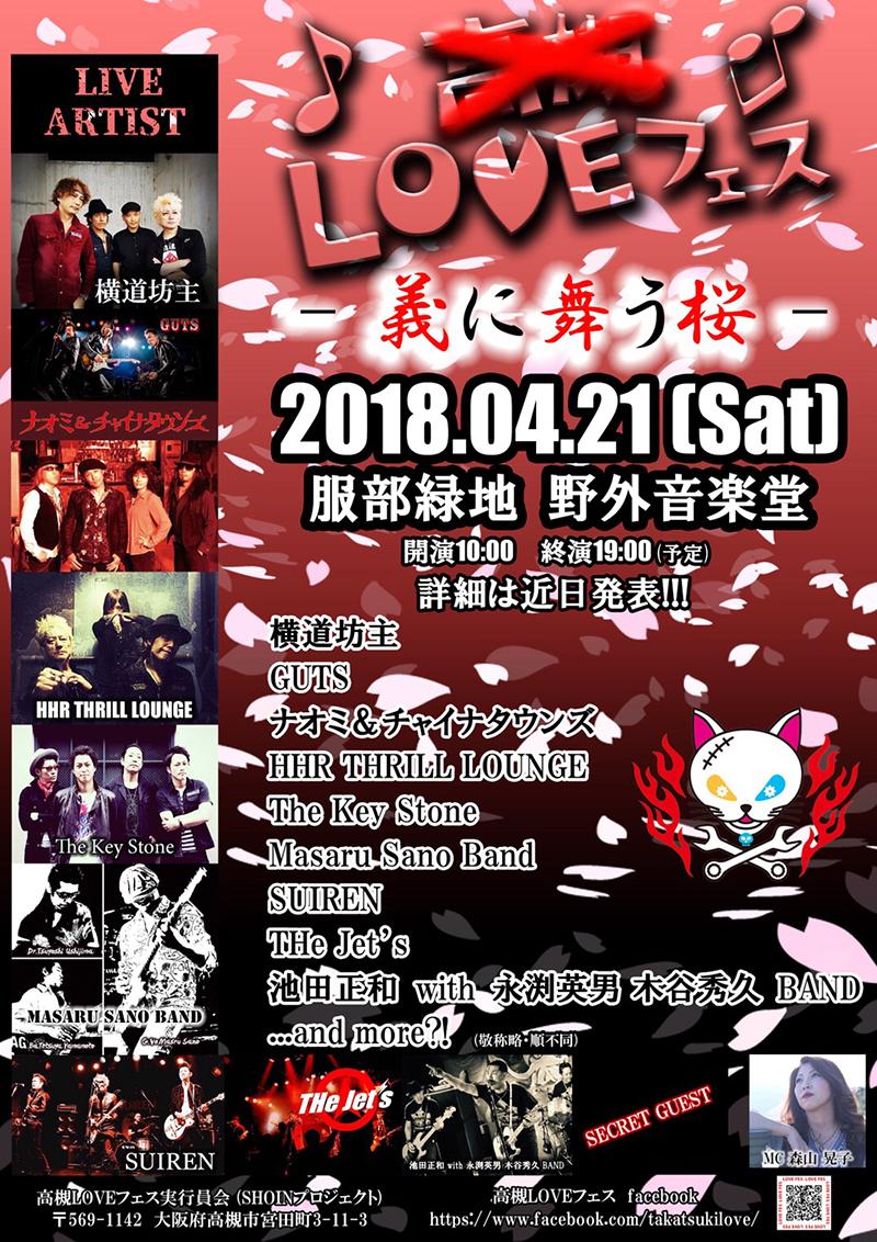 高槻LOVEフェス – 義に舞う桜 –の写真