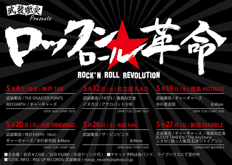 武装衝突 pre. ロックンロール革命ツアー 東京編の写真