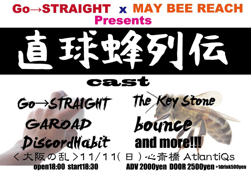 Go→STRAIGHT x MAY BEE REACH pre. 直球蜂列伝の写真