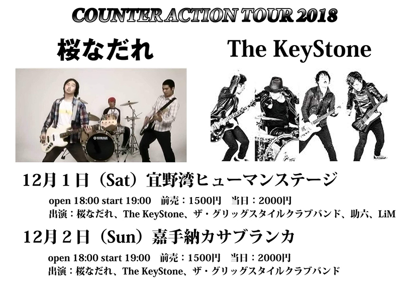 COUNTER ACTION TOUR 2018 in 嘉手納の写真
