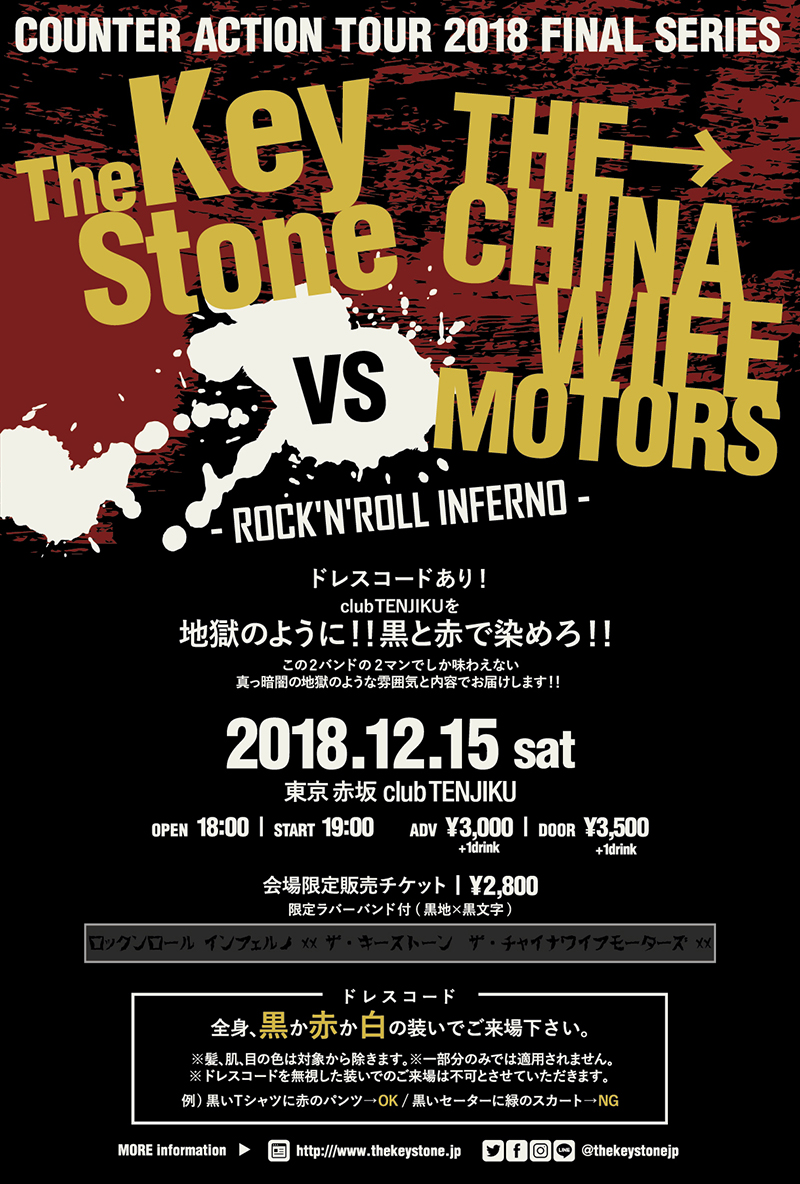 The KeyStone vs THE→CHINA WIFE MOTORS -ROCK'N'ROLL INFERNO-の写真