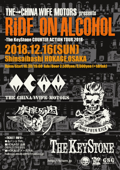 THE CHINA WIFE MOTORS presents =RIDE ON ALCOHOL=の写真
