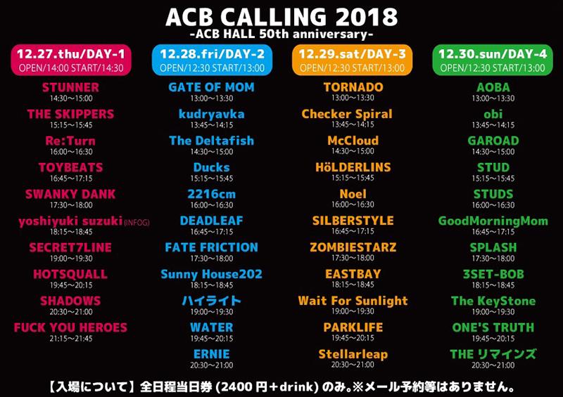 ACB pre. ACB CALLING 2018 day-4の写真