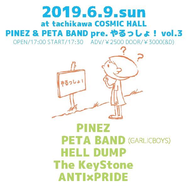 PINEZ & PETA BAND pre「やるっしょ!vol.3」の写真