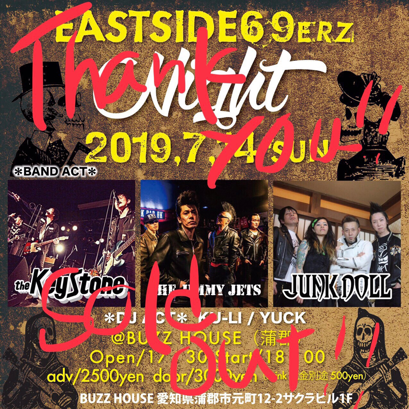 EASTSIDE69ERZ NIGHTの写真