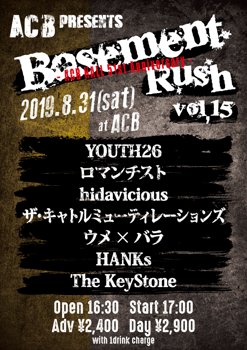 ACB HALL pre. Basement Rush vol,15の写真