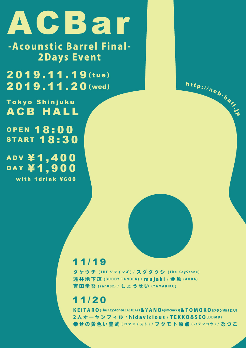ACBar -Acoustic Barrel Final- 2Days Event Day.1の写真
