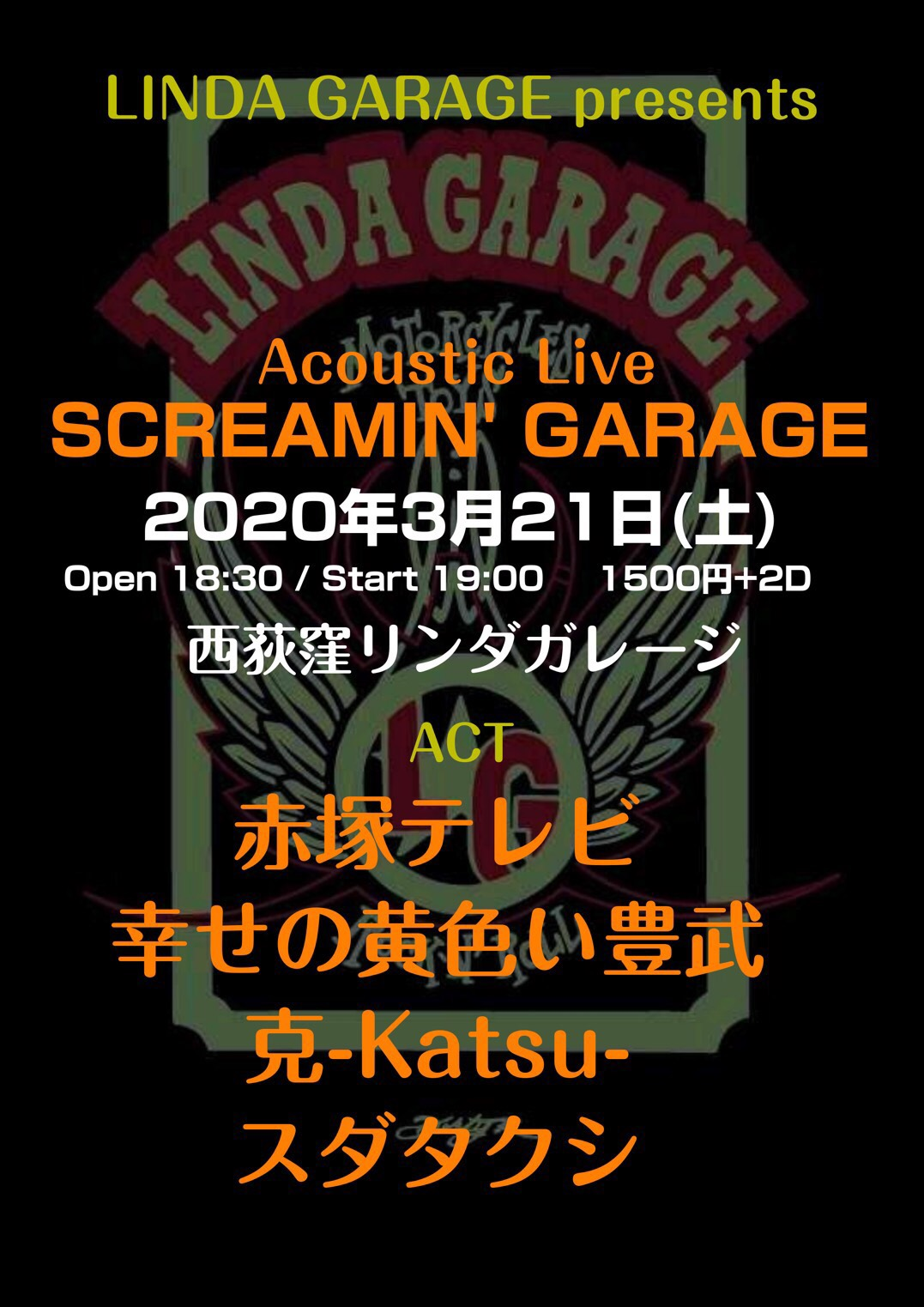 LINDA GARAGE presents SCREAMIN' GARAGEの写真