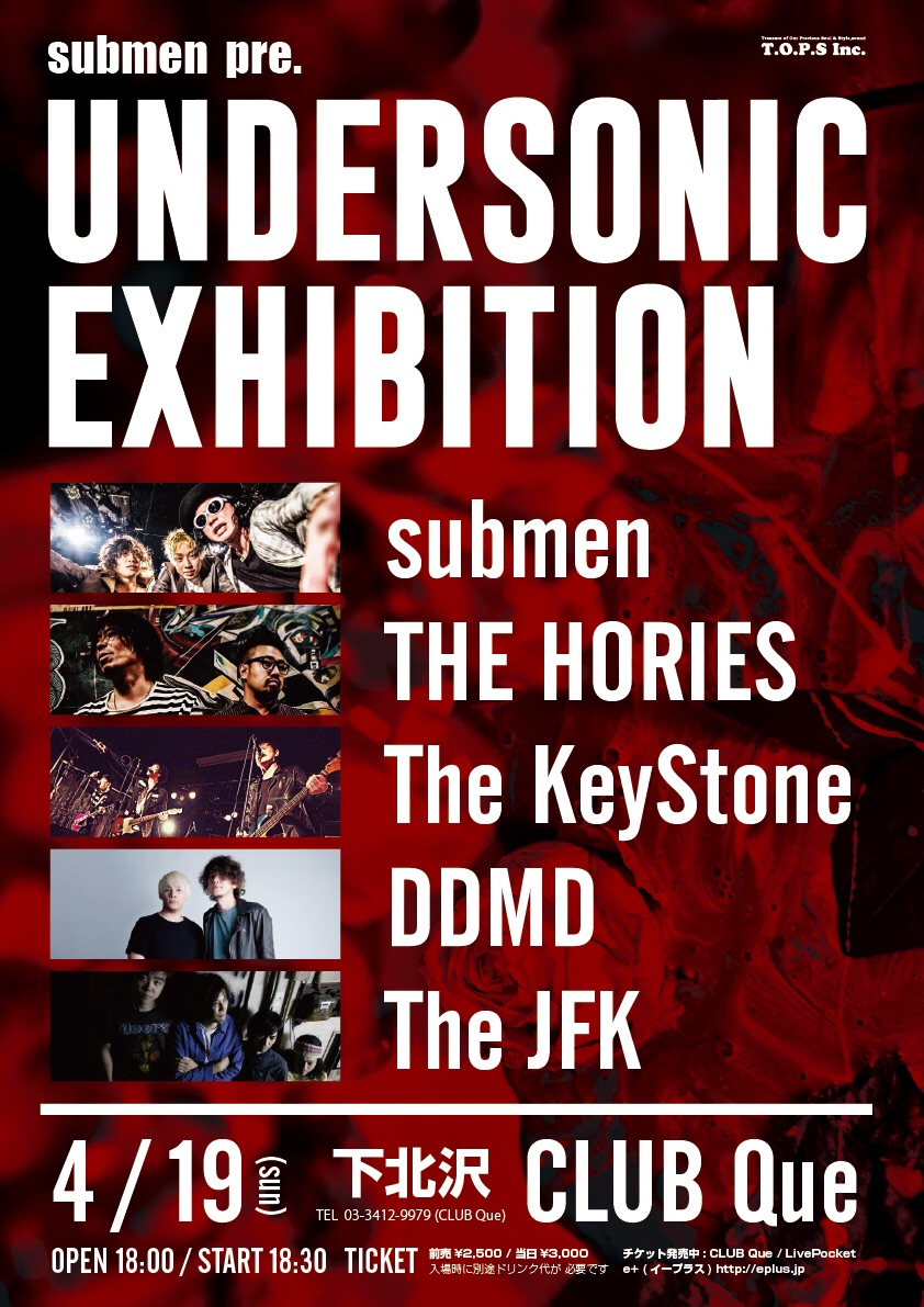 【中止】submen pre. UNDERSONIC EXHIBITIONの写真