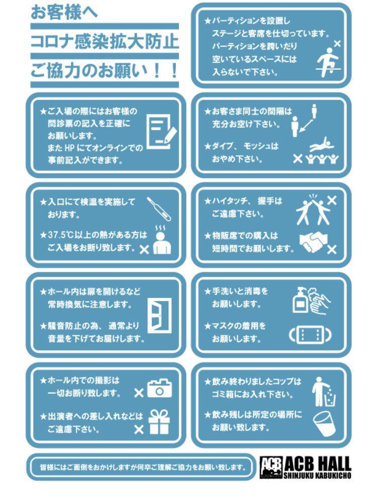 ACB pre『新宿狂騒』vol.11 -ACB anniversary!!-の写真
